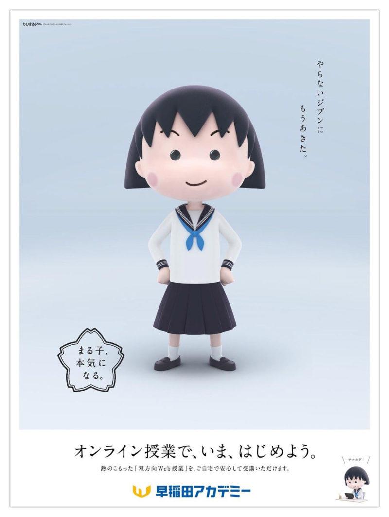 アカデミー 一年生 早稲田